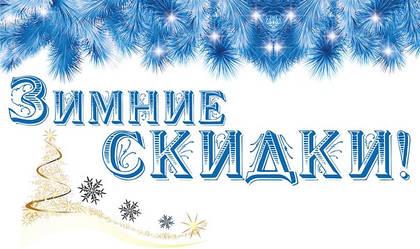 Новогодний парад скидок - минус 10% на стеклянную продукцию!