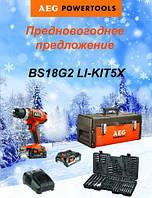 Шуруповерт аккумуляторный AEG BS18G2LI-KIT5X  MTG