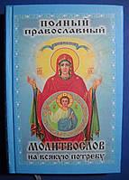 Полный православный молитвослов на потребу