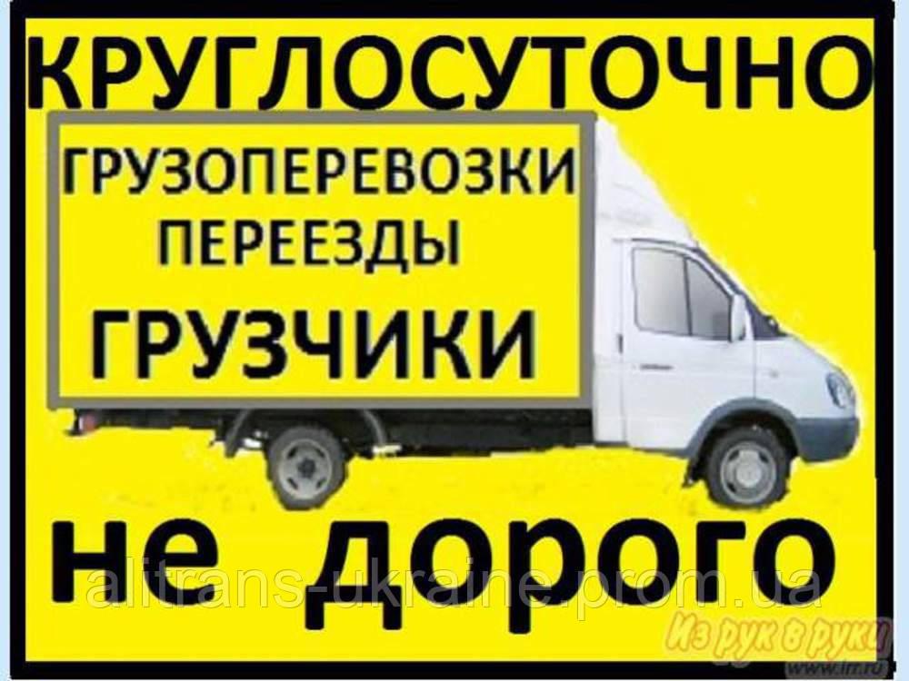 Грузовое такси Днепропетровск, грузчики недорого Днепропетровск - Транспортная компания  Алетранс Украина   в Днепре