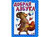 Абетка:  Добрая азбука (р) Н.И.К 32стор., м'яка обкл. 16.3x23.8 /30/