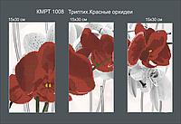 Схема для вышивки бисером Триптих.Красные орхидеи