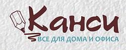 Канси -  Интернет магазин