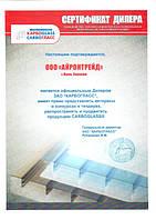 Сертификат дилера CARBOGLASS