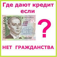 Где дают кредит если нет гражданства ?