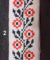 Тесьма с украинским орнаментом 4см №2