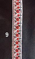 Тесьма с украинским орнаментом 5см №9