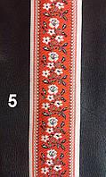 Тесьма с украинским орнаментом 5см №5