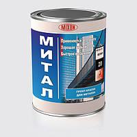 Грунт-краска по металлу Mixon Митал. Черная полуматовая. 1 л 1 л, Белый