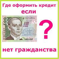 Где оформить кредит если нет гражданства ?