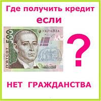 Где получить кредит если нет гражданства ?