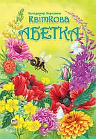 Найкращий подарунок: Цветочная азбука  рос . 64стор., твер.обл. 205х290 /10/