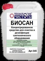 Концентрированное средство для очистки и дезин  фекции сантехнического оборудования Биосан