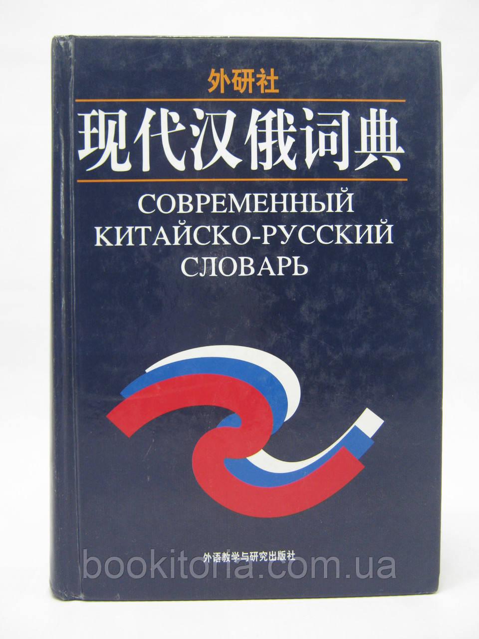 Современный китайско-русский словарь (б/у).