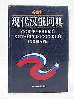 Современный китайско-русский словарь (б/у)., фото 1