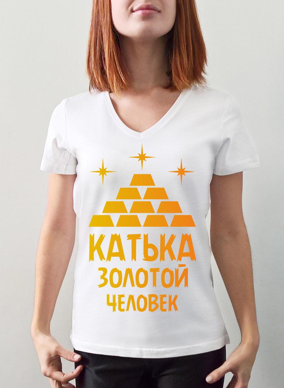 """Женская именная футболка """"Катька золотой человек"""""""