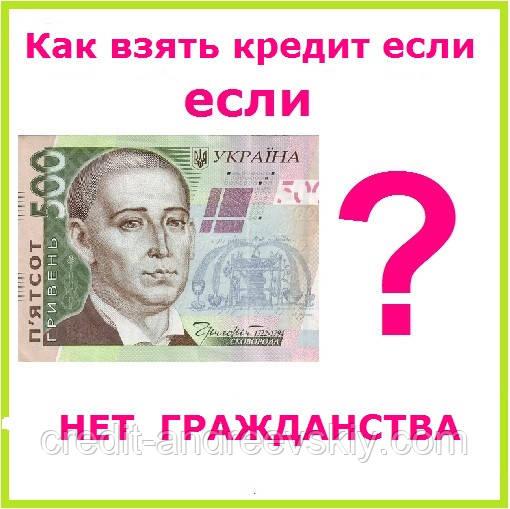 Взять кредит с видом на жительство кредит в армении без залога