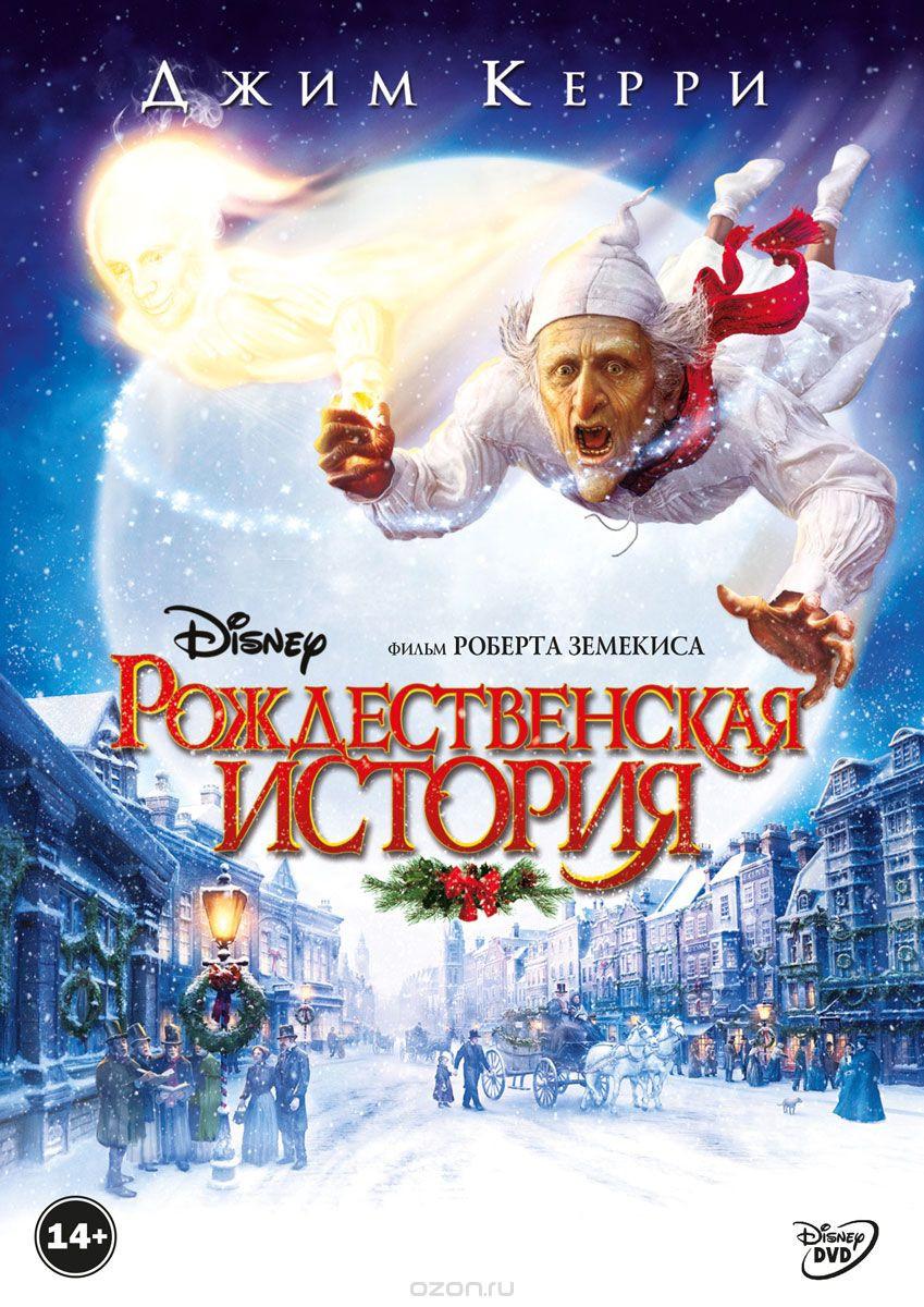 DVD-диск Рождественская история (США, 2009) Дисней