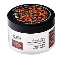 "Масло антицеллюлитное с L-кератином ""Delia"" Dermo system (200ml)"