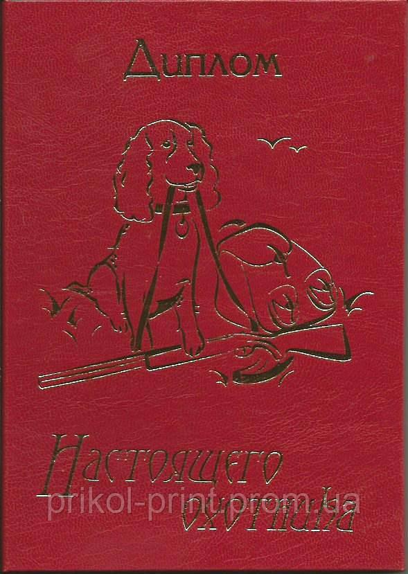 Диплом Настоящего охотника Размер диплома х см купить по  Диплом Настоящего охотника Размер диплома 21х15 см