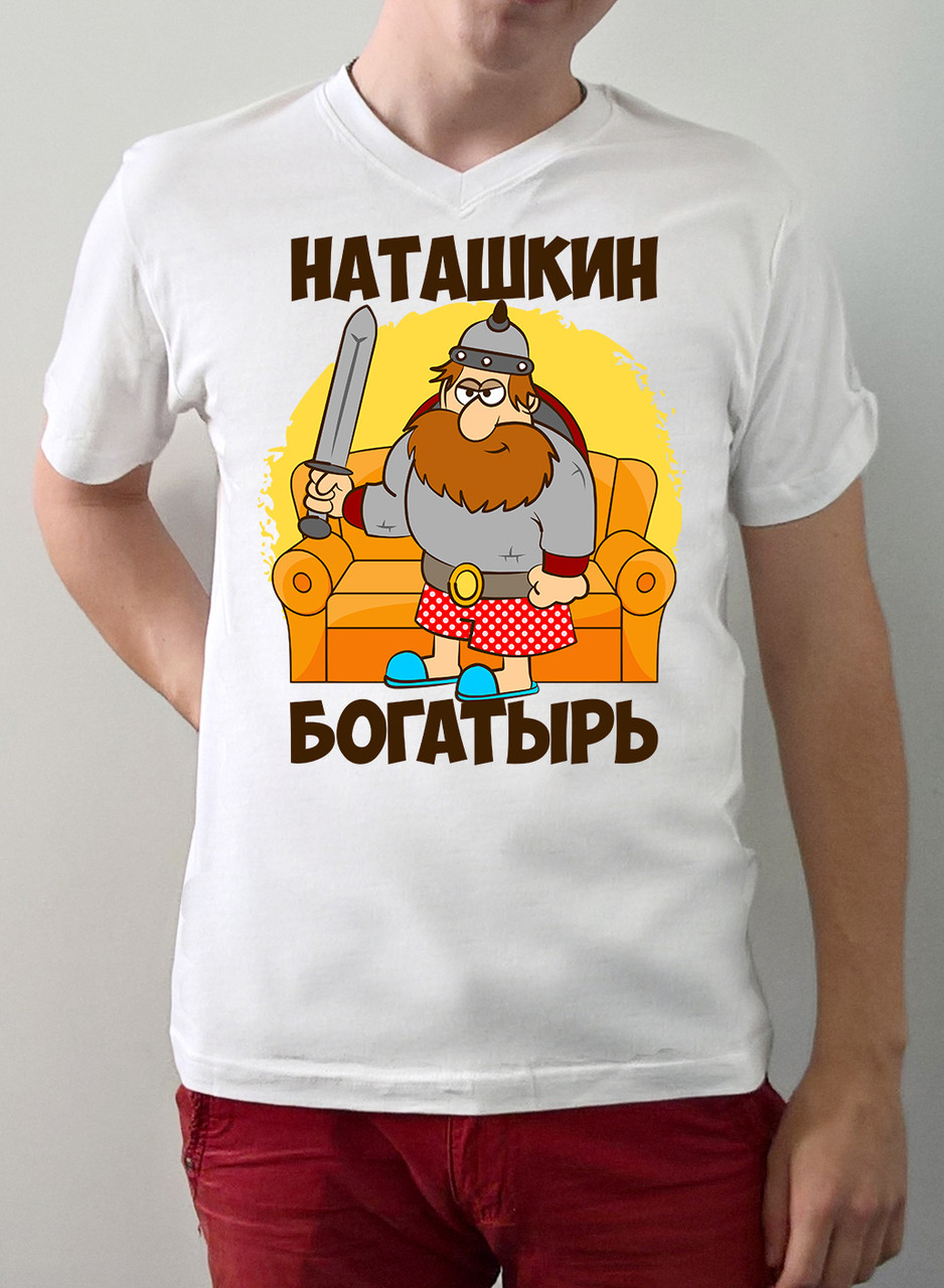 "Мужская именная футболка ""Наташкин богатырь"""