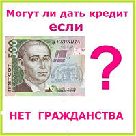 Могут ли дать кредит если нет гражданства ?