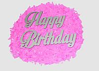 """Cлова """"Happy birthday"""""""