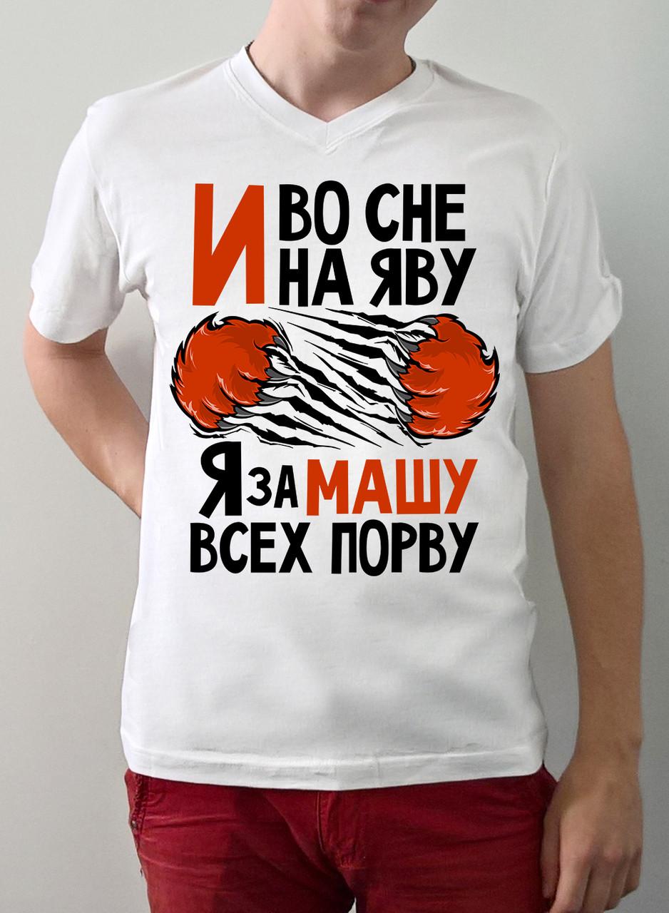 """Мужская именная футболка """"И во сне и на яву я за машу всех порву"""""""