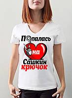 """Женская именная футболка """"Попалась на Сашкин крючок"""""""