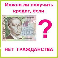 Можно ли получить кредит если нет гражданства ?