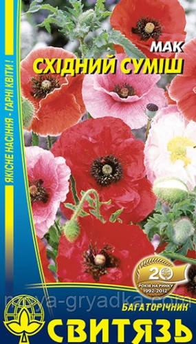 Насіння квітів Мак східний суміш, 0, 1г