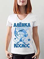 """Женская именная футболка """"Аленка просто космос"""""""