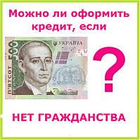 Можно ли оформить кредит если нет гражданства ?