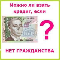 Можно ли взять кредит если нет гражданства ?