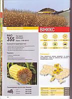 Семена кукурузы Винкс РАЖТ