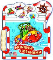 "Морями-океанами. Серія ""Книжка-пазл ""Машинки"" Автор: Курмашев Рінат"