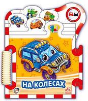"""На колесах. Серія """"Книжка-пазл """"Машинки"""". Автор: Курмашев Рінат"""