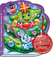 Новый год с аппликацией на обложке: В лесу родилась ёлочка.