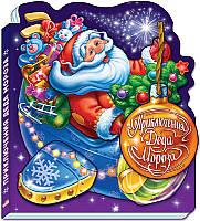 Новый год с аппликацией на обложке. Новогодние приключения Деда Мороза.