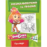 Детская раскраска Фиксики «Раскрашиваем и играем» Гирлянды Р003-03