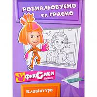 Детская раскраска Фиксики «Раскрашиваем и играем» Клавиатура Р003-04