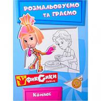 Детская раскраска Фиксики «Раскрашиваем и играем» Компас Р003-05