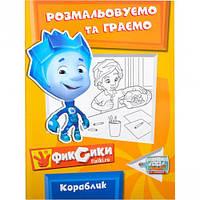 Детская раскраска Фиксики «Раскрашиваем и играем» Кораблик Р003-06