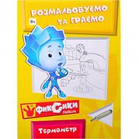 Детская раскраска Фиксики «Раскрашиваем и играем» Термометр Р003/01