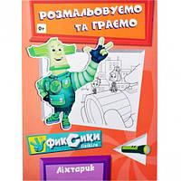 Детская раскраска Фиксики «Раскрашиваем и играем» Фонарик Р003/09