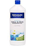 Жидкое средство-концентрат Woolen Wash для стирки шерсти, шелка и деликатных тканых Sodasan