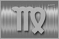 Схема для вышивки бисером Знак зодиака Дева серебро