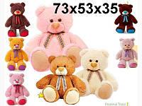 Медведь Тедди большой, 73 см