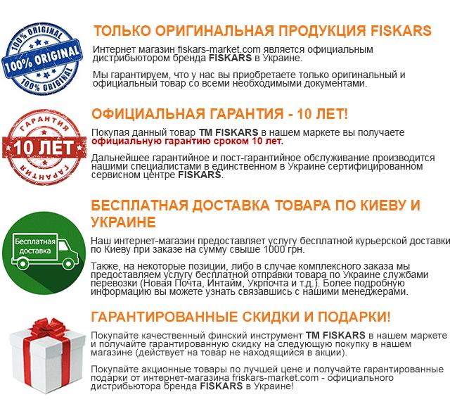Официальный Fiskars маркет в Украине