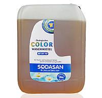 Жидкое средство Color для стирки цветных и черных вещей, с смягчениям воды Sodasan